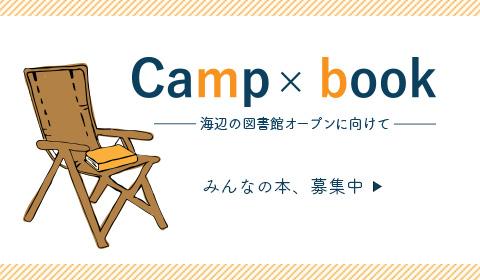 Camp×Book