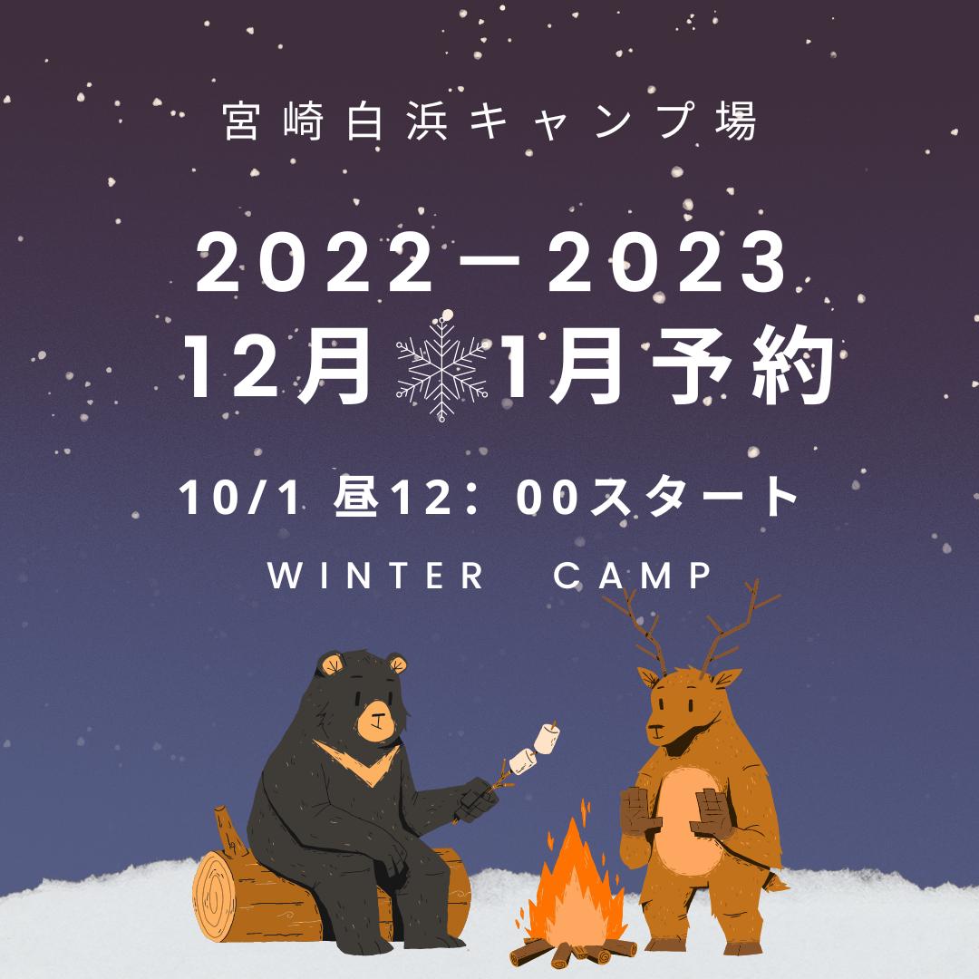 12月・1月の予約開始について